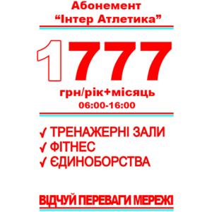 new-1777