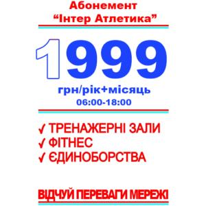 new-1999