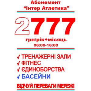 new-2777