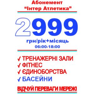 new-2999