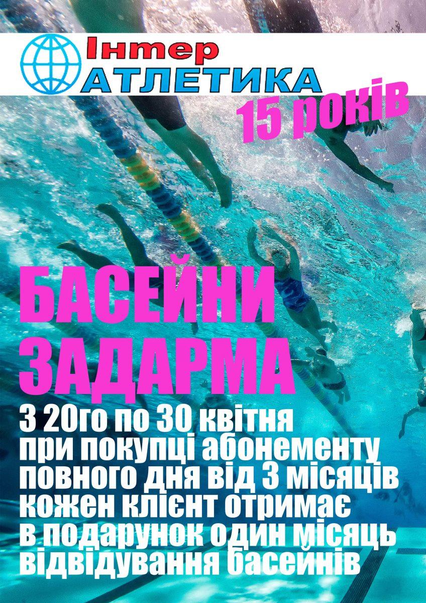 атлетика-банер2