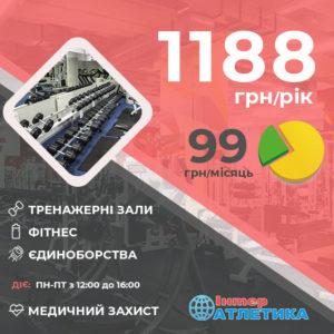 12:00 до 16:00 (ПН-ПТ) абонемент на 1 рік
